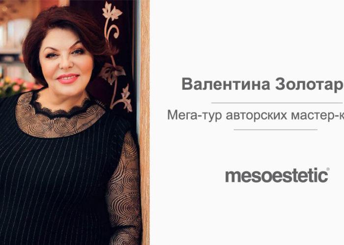 Мега-тур авторских мастер-классов Валентины Золотаревой